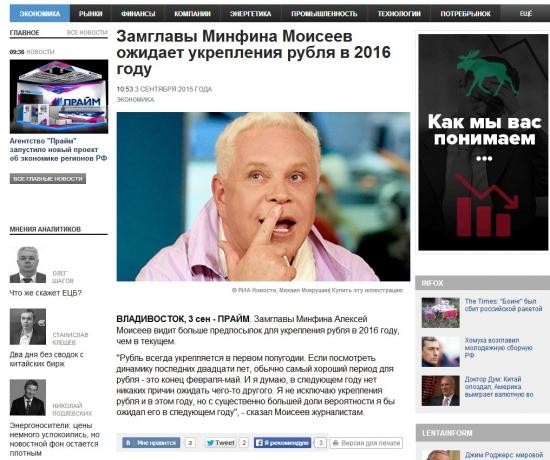 Укрепления рубля))