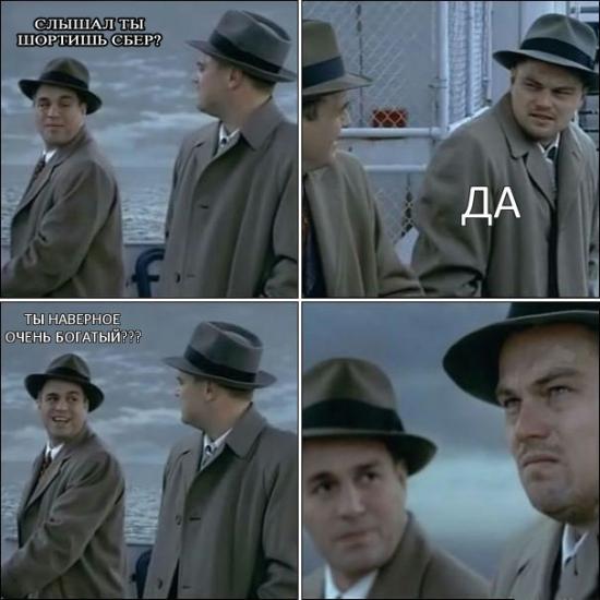 Шорт СБЕРБАНКА