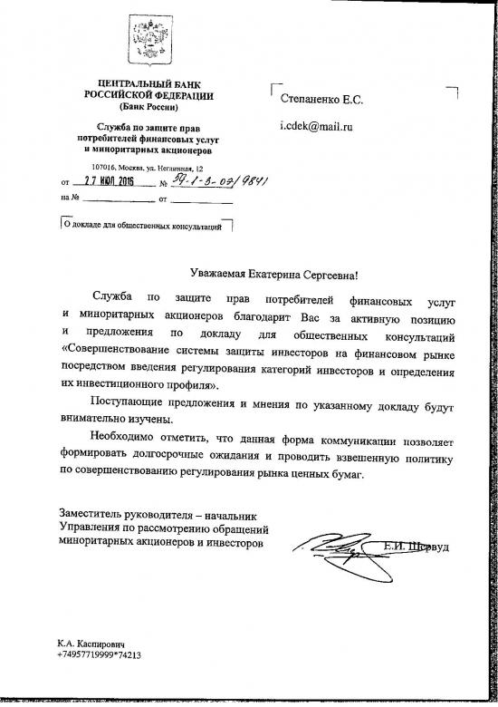 Получил ответ от Центрального Банка России