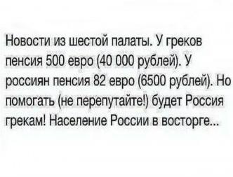 Экономика РФ.  Суровые будни