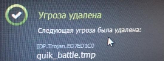 Троян в Quik от Открытия!!!