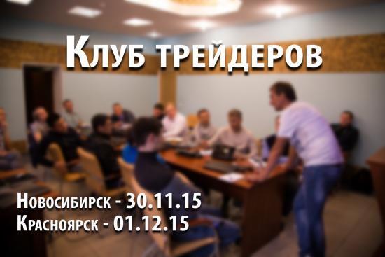 Клуб трейдеров Александра Резвякова в г. Краснярске 1 декабря 2015г.