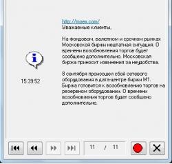 Сбой на московской бирже. Торги приостановлены.