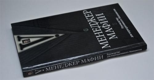 V. - Менеджер Мафии