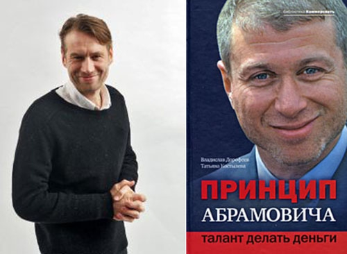Дорофеев, Костылева - Принцип Абрамовича