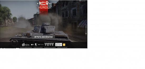 War Thunder - отдыхаем!!! Это Вам не World of Tanks