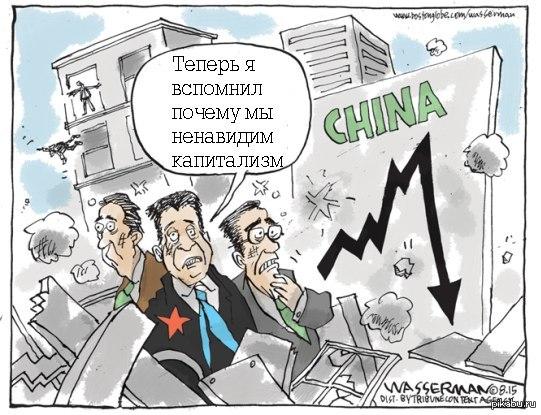 Китай на этой неделе