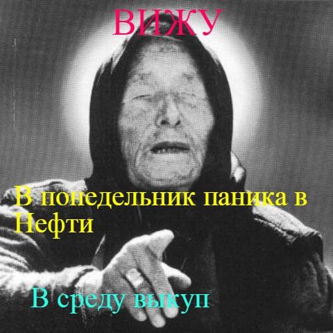 ВАНГУЮ ПАНИКУ