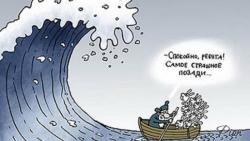 Мир стоит на пороге нового Кризиса