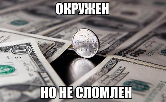 Итоги 2 дней по рублю