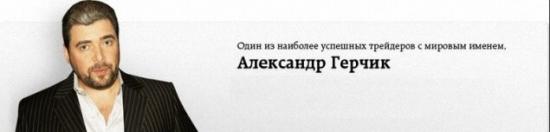 ГЕРЧИК
