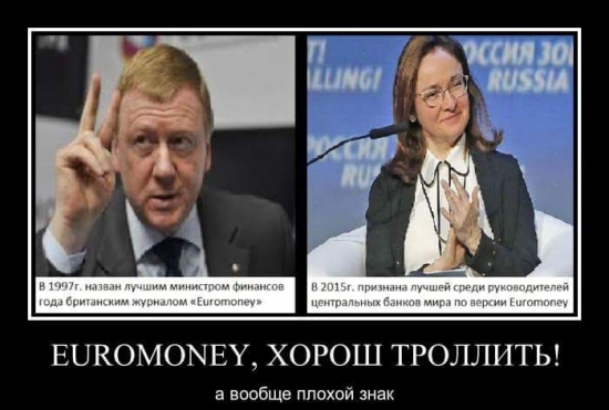 EuroMoney - бедоносец