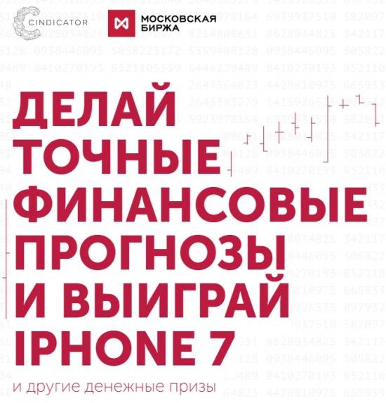 МосБиржа и Cindicator заплатят за твои прогнозы!