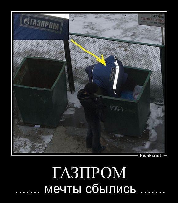 Анекдот Про Газпром