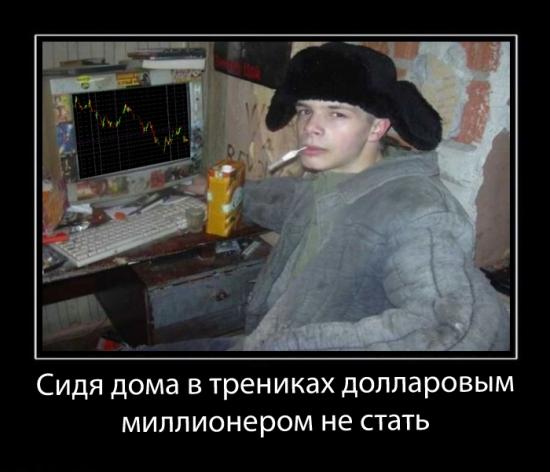 Демотиваторы с конкурса XELIUS GROUP от Вячеслава Собакина