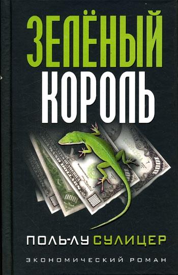 """Книга """"Зелёный король"""". Масштабность мысли и действий гения."""