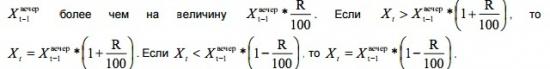 Формула ГО