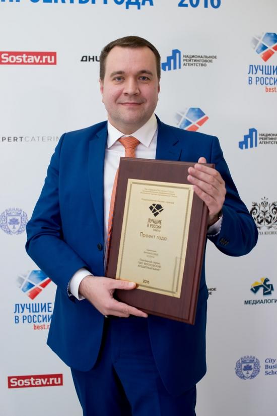 Платёжный сервис МОСКОВСКОГО КРЕДИТНОГО БАНКА признан «Проектом года — 2016» в области финансовых услуг