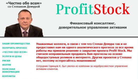 Степан Демура - Трест, который лопнул ... (23.11.2016)