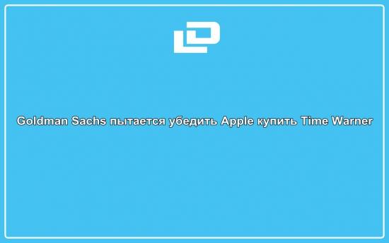 """Apple готовится снимать новый сезон """"Игры престолов"""""""
