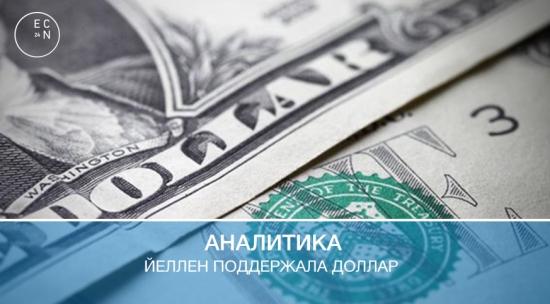 ECN24: Йеллен поддержала доллар