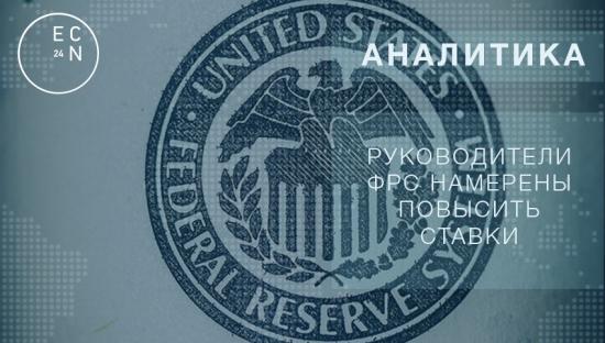 Руководители ФРС намерены повысить ставки