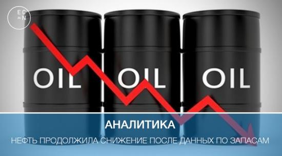 Нефть продолжила снижение после данных по запасам