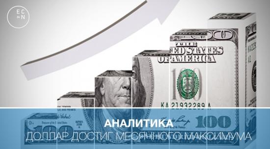 Доллар достиг месячного максимума