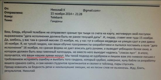 Письмо в банк-)))