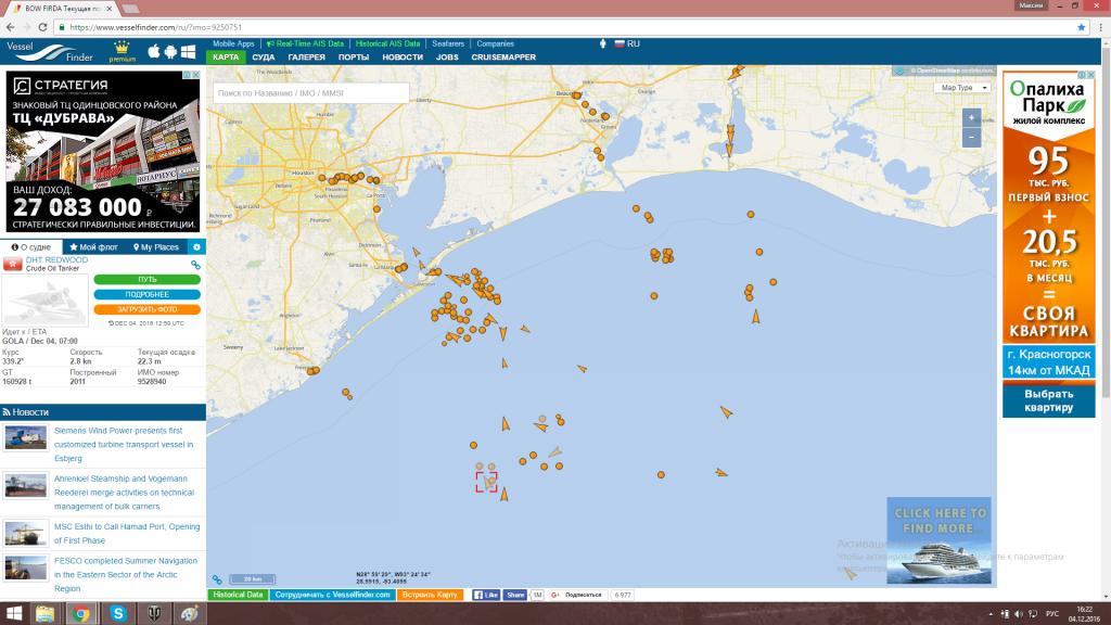 А что там с разгрузкой танкеров возле Хьюстона? А там АД АДСКИЙ!