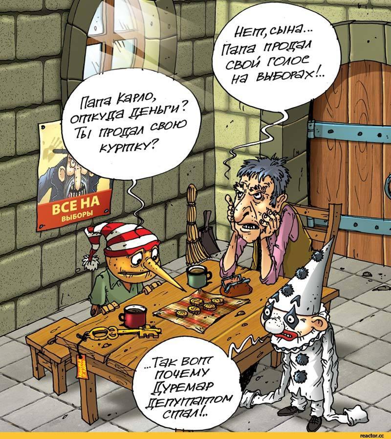 Анекдоты Про Выборы