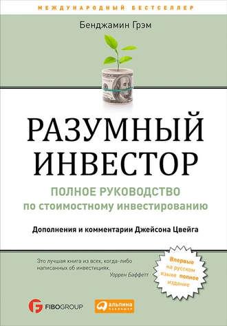 Разумный инвестор - книга на все времена