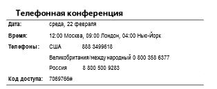 22 февраля, Mail.Ru Group опубликует финансовую отчетность за 2 п/г 2016 г. по МСФО. Аналитики считают нынешнюю стоимость акций слишком высокой.