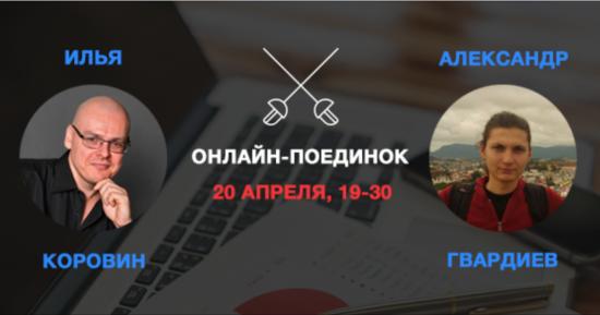 Онлайн-поединок Ильи Коровина на канале H2T.TV