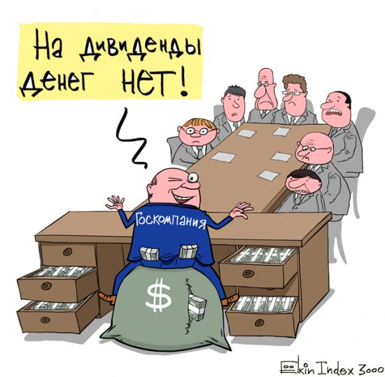 Философия дивидендов по-русски.
