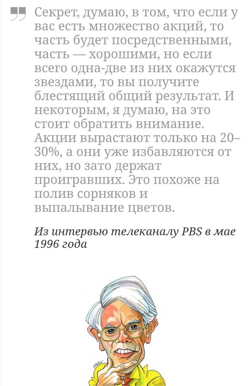 """Основные тезисы """"Переиграть Уолл-стрит"""" - Питер Линч"""
