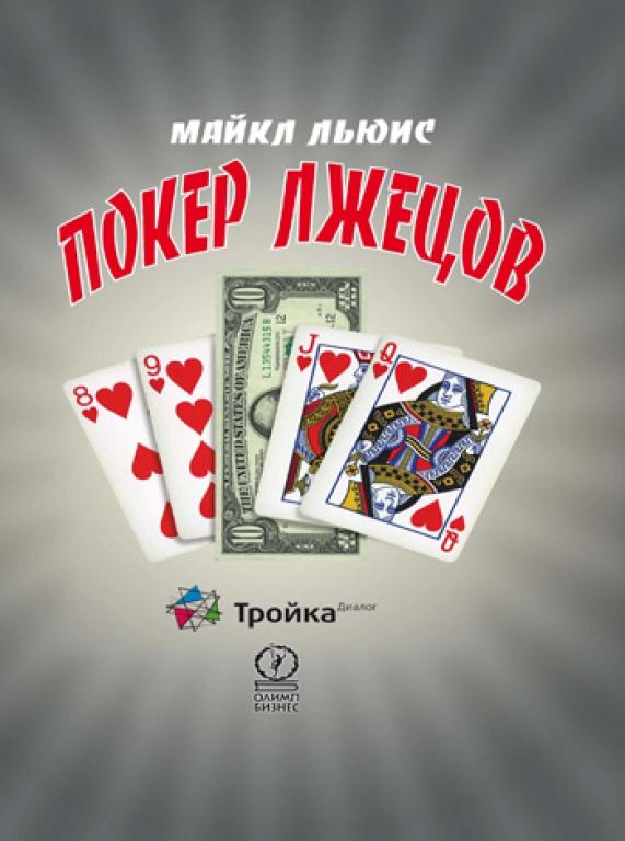 Покер лжецов майкл льюис читать онлайн последнее казино 2004 смотреть фильм онлайн