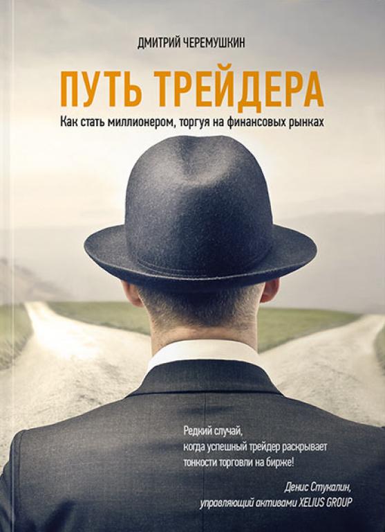 Дмитрий черемушкин путь трейдера скачать книгу