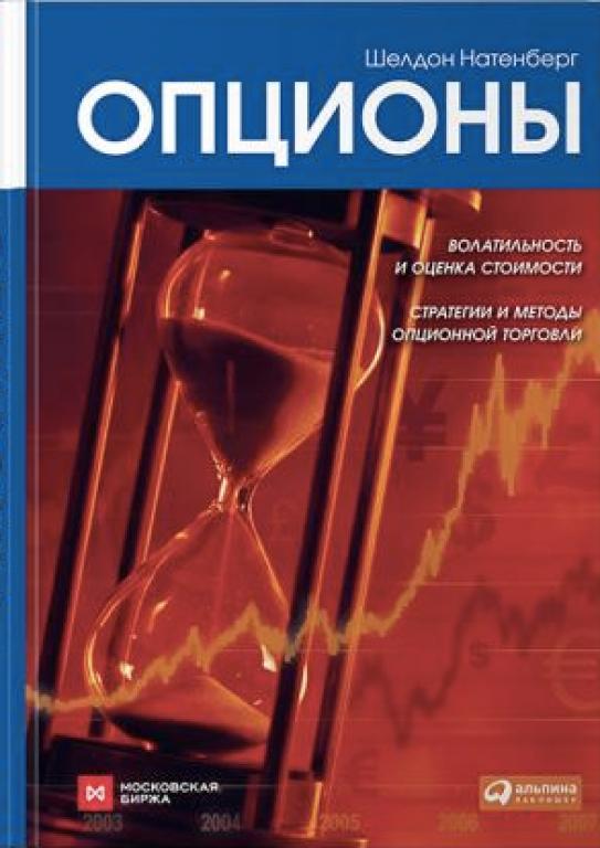 Натенберг шелдон «опционы волатильн 1 рубль в биткоинах