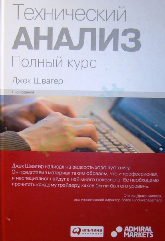 Основным пособием по техническому анализу форекс и фьючерсов данная книга а.седышев уровни форекс