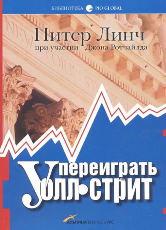 Легендарный питер линч биография, книги и карьера | equity.