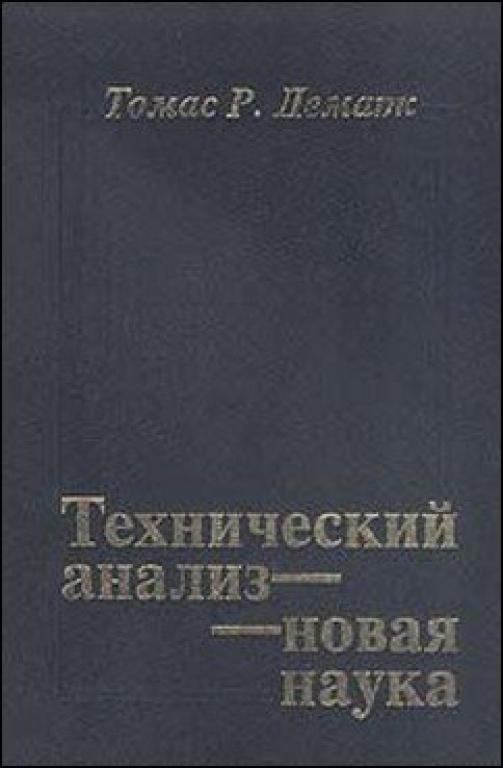Технический анализ рынка форекс книги помощники в форекс