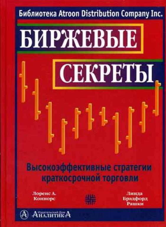 Скачать книгу большой эл раскрывает секреты