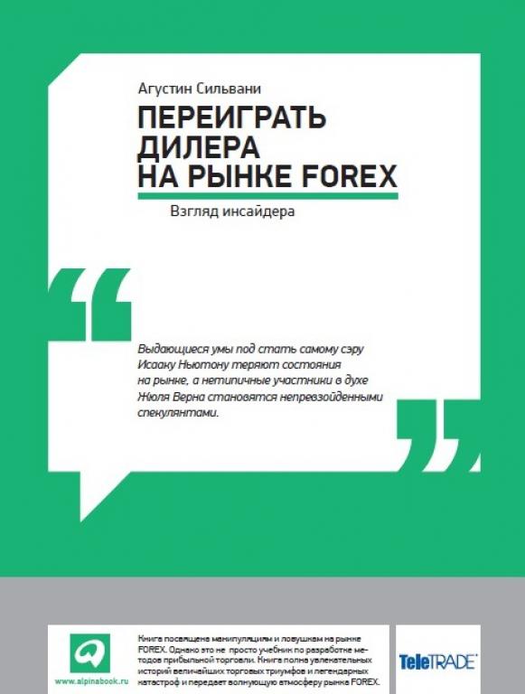 Forex теория хаоса скачать форекс индикатор prognosis