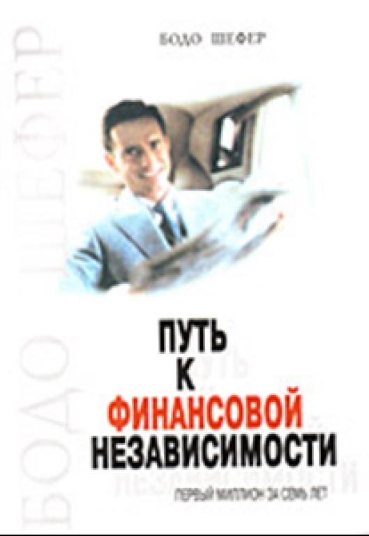 Книга путь к финансовой независимости скачать бесплатно