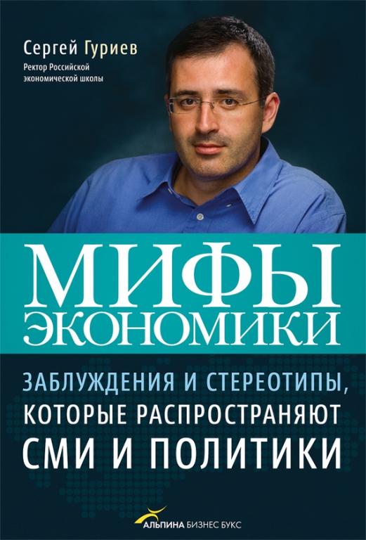 Гуриев сергей м.   ридли   книги скачать, читать бесплатно.