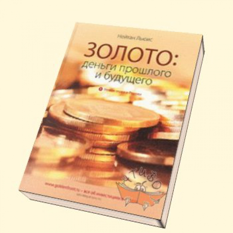 Скачать книга золото деньги прошлого и будущего