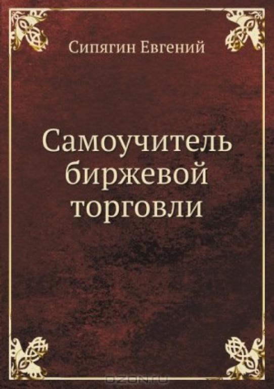 fakultativu-rechevoy-uchebnik-torgovlya-2009-skachat-bloka-letniy