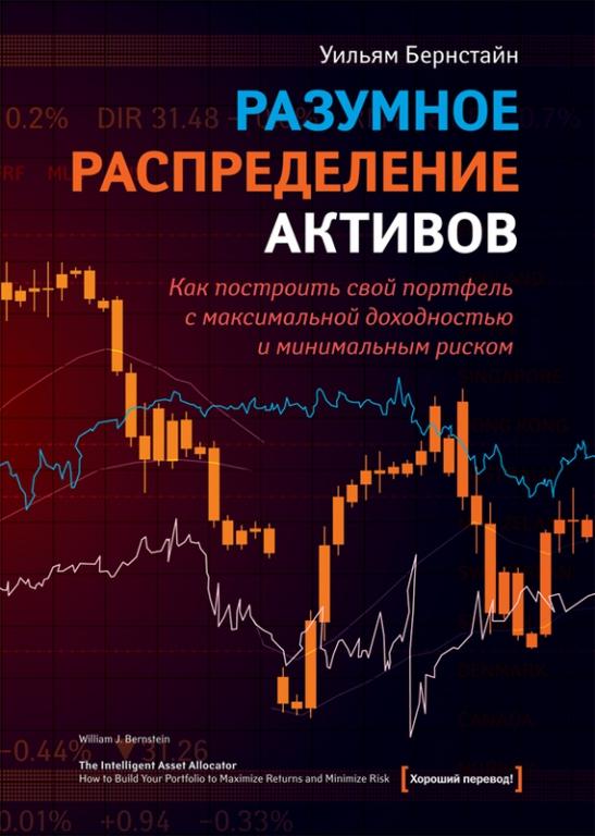 Скачать книгу разумное распределение активов