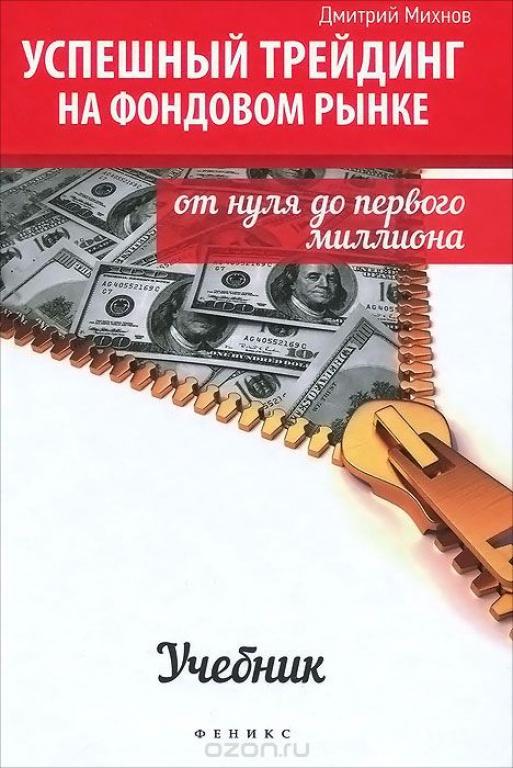 Дмитрий михнов успешный трейдинг скачать книгу